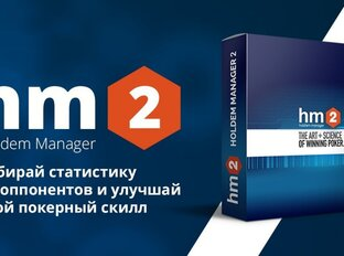 Holdem Manager 2 на русском языке
