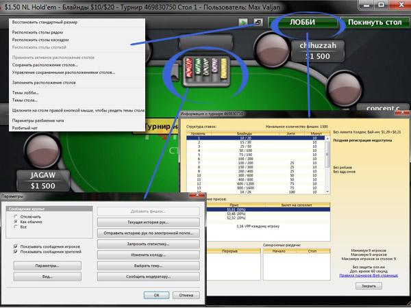 Настройка игрового стола PokerStars